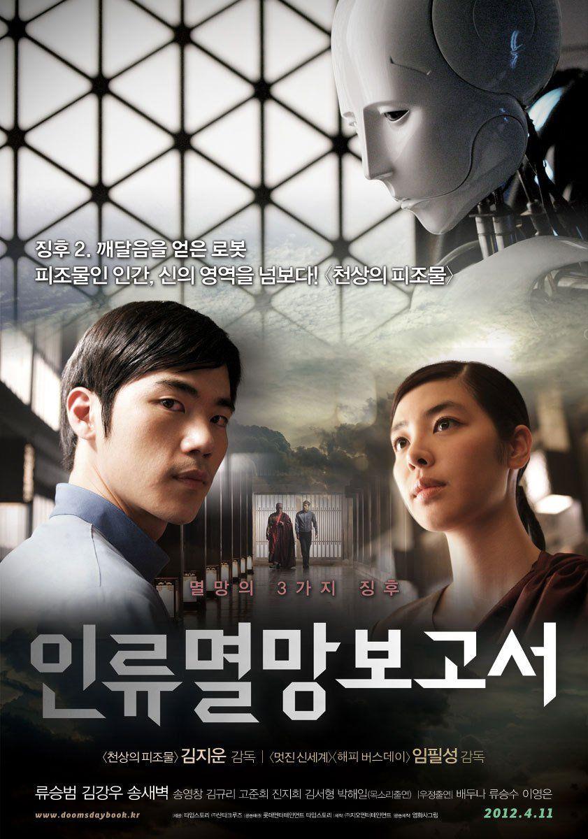 Pin By クライオ 総合的 On 한국 영화 한국 영화 포스터 Pinterest