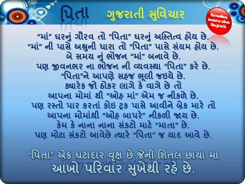 Father Gujarati thought Pinterest Fathers day quotes