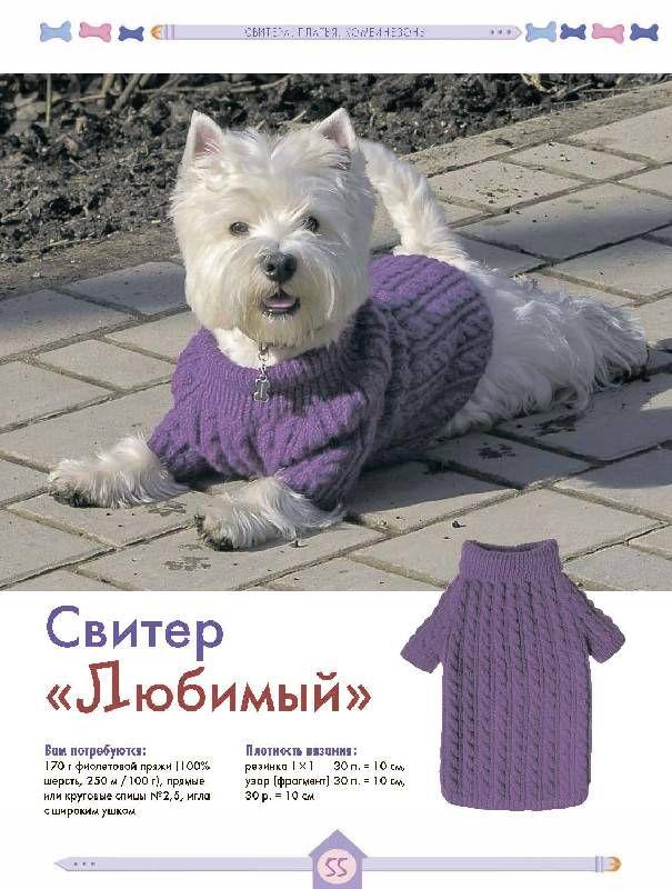 Схемы вязания одежды для собак