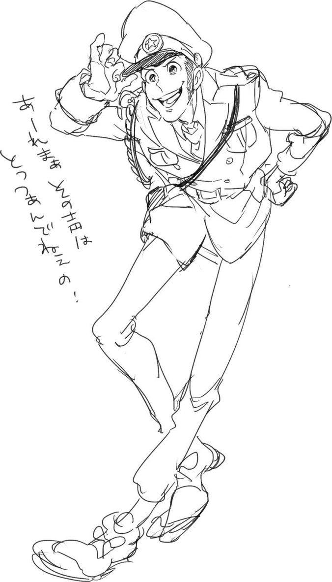 Lupin by Umintsu