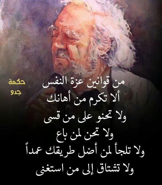 من قوانين عزه النفس Funny Arabic Quotes Arabic Quotes Beautiful Arabic Words