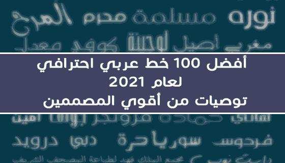 أفضل 100 خط عربي احترافي للفوتوشوب لعام 2020 2021 توصيات أقوي المصممين Arabic Font Highway Signs Photoshop