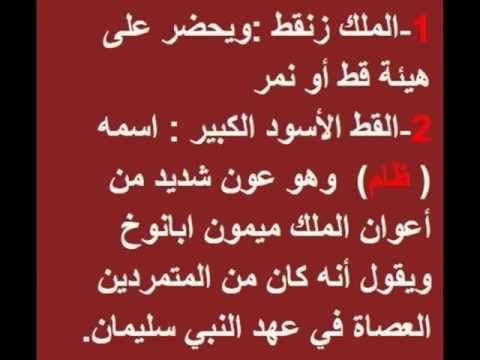شمس المعارف الكبرى اسماء ملوك الجن وخدامهم ووظيفة كل منهم Youtube Arabic Calligraphy