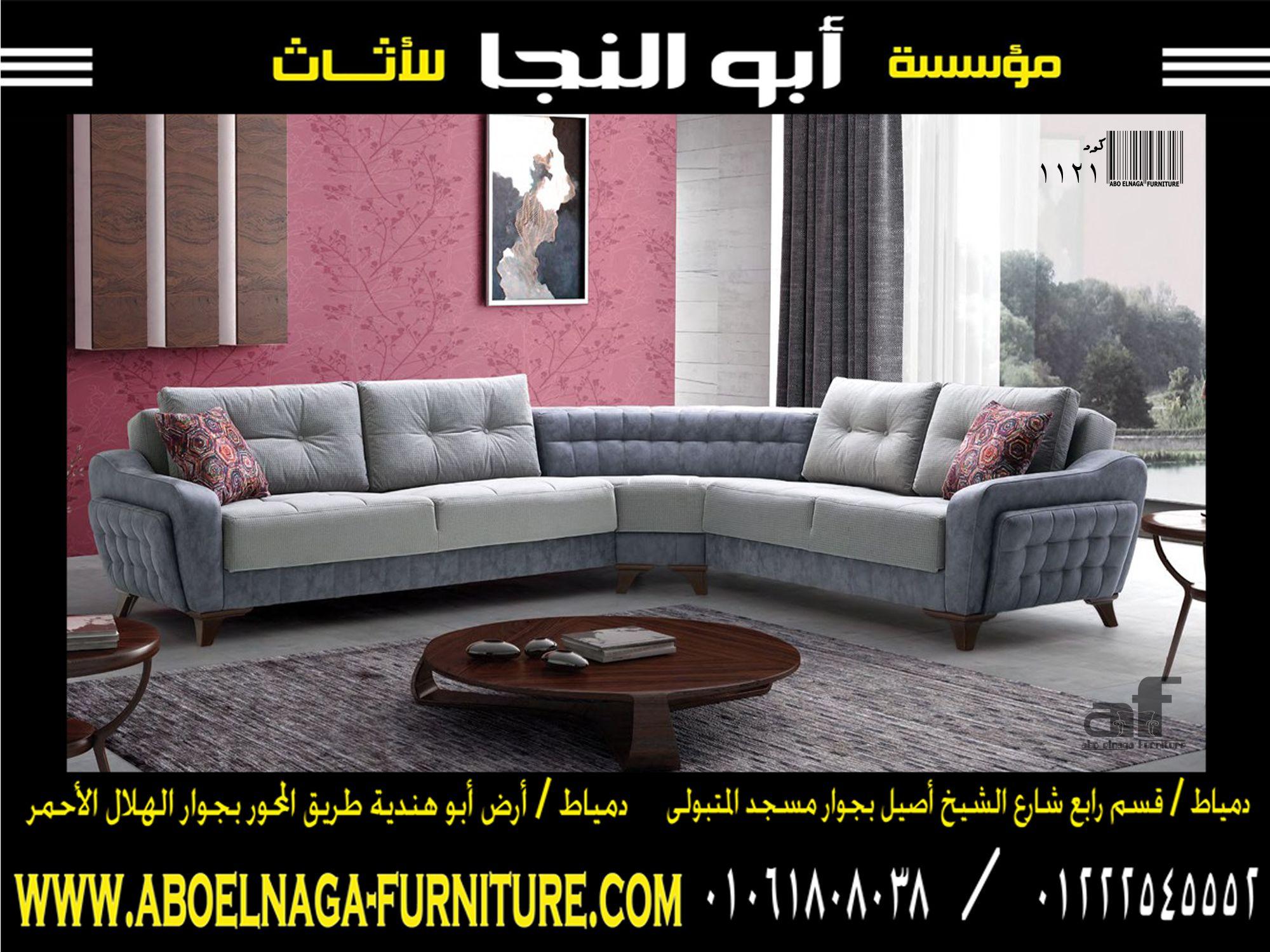 الرمادي هو لون السحب الداكنة المحملة بالأمطار و هو جزء لا يتجزأ من الطبيعة و رفيق دائم في الشتاء قد يصف البعض هذا اللون ب Home Decor Sectional Couch Furniture