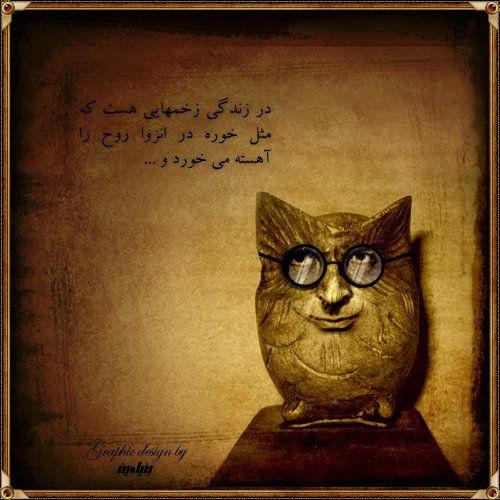 Sadegh Hedayat Persian Poetry Hyperrealism Art
