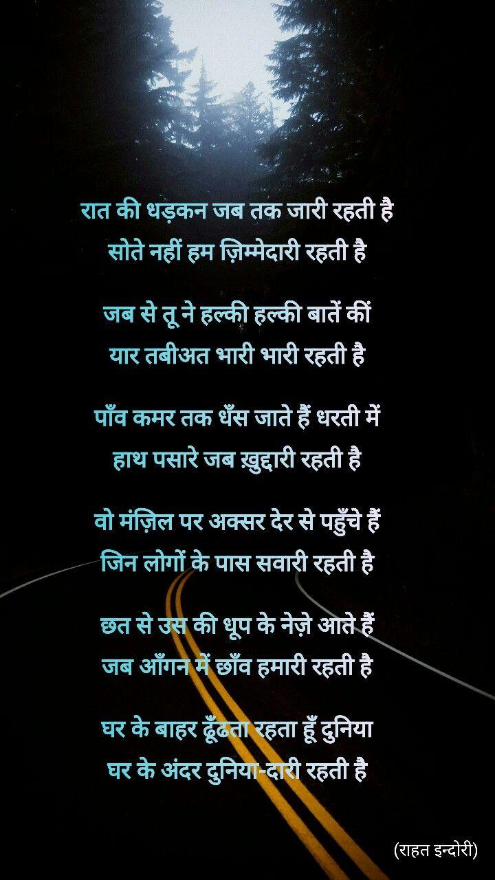 Hindi Quotes Hindi Quotes Rahatindori Shayari Words