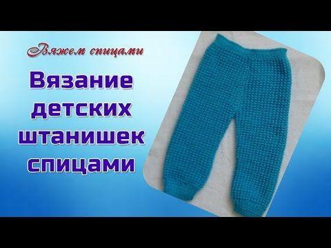 детские штанишки спицами вязание детских штанишек спицами Youtube