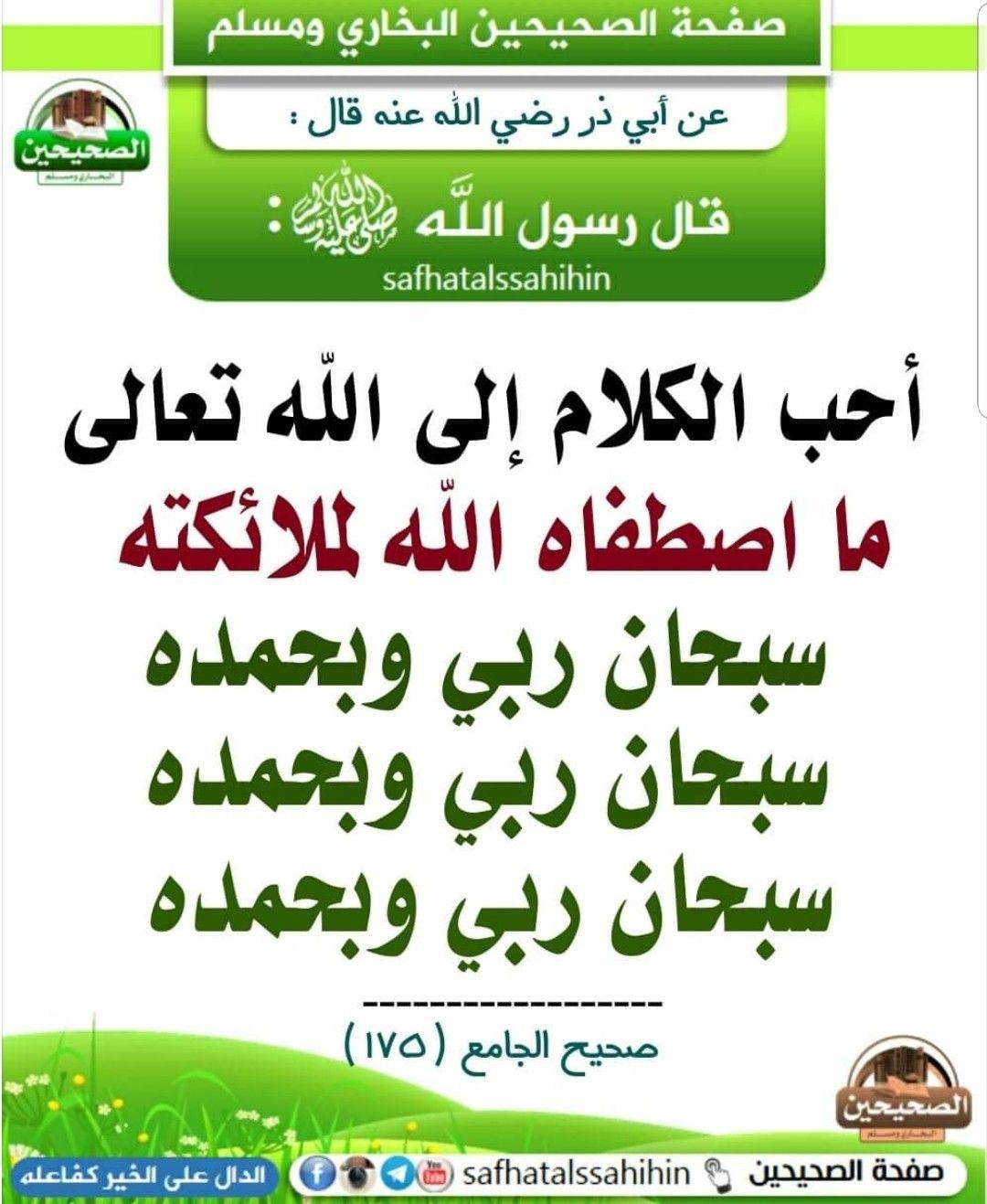 Pin By رعد On ديني Hadith Quotes Hadith Ahadith