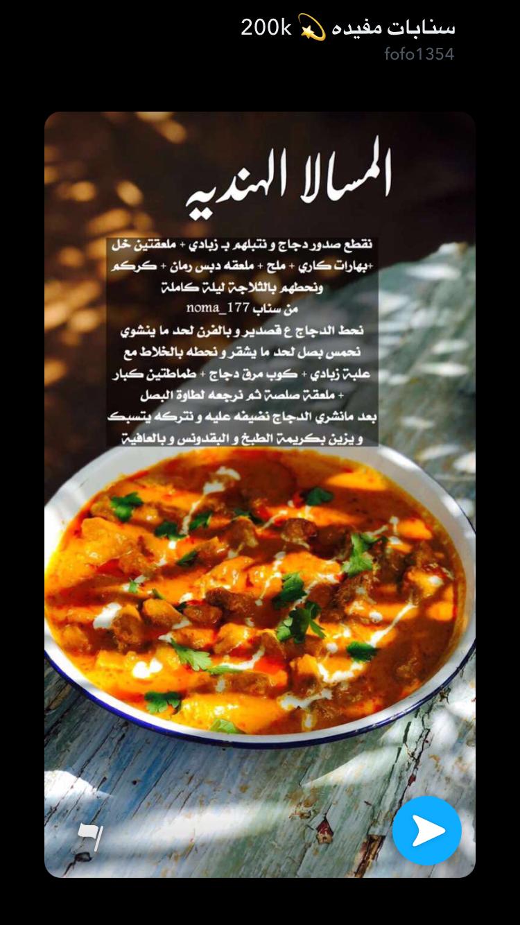 Pin By شروق احمد ابراهيم On وصفات من كل بلدان العربية Indian Food Recipes Indian Cooking Recipes Diy Food Recipes