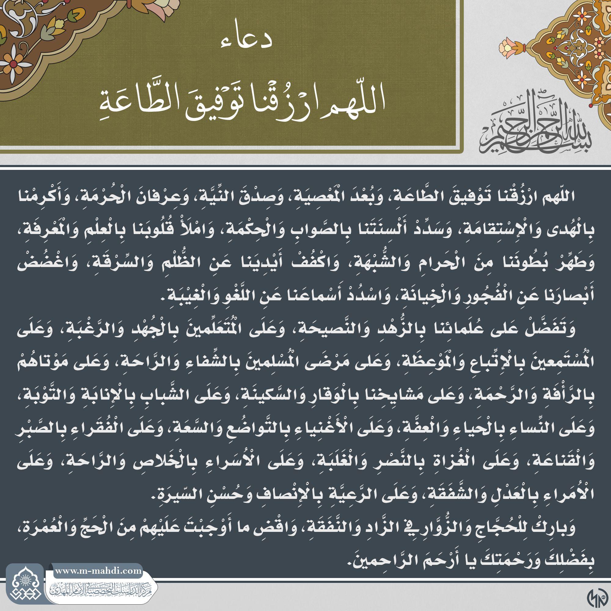 الأدعية المهدوية Allah Islam