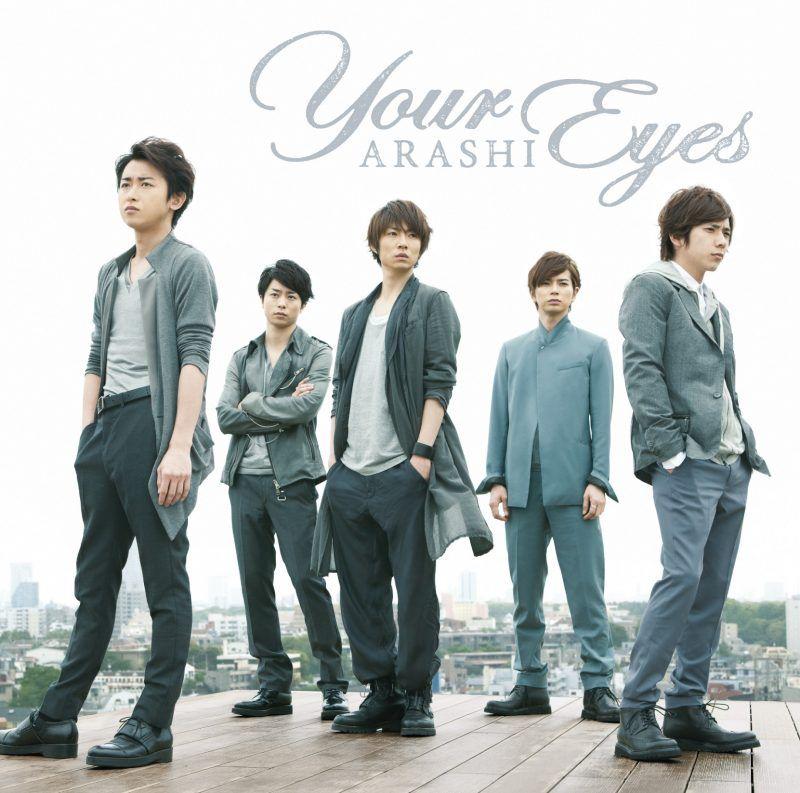 2012年6月6日 your eyes 初回限定盤 嵐 cdジャケット 嵐 シングル