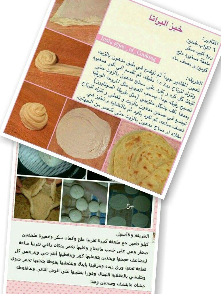 خبز عربي براتا Arabian Food Arabic Food Food Pictures