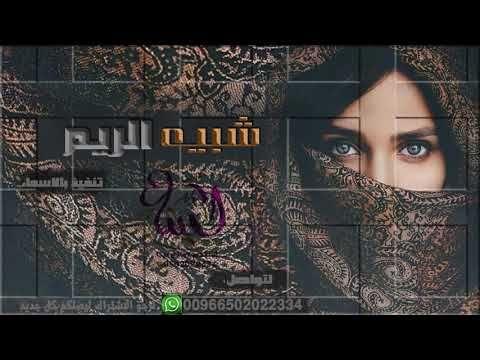 شيله يا شبيه الريم شيله رقص حماسيه 2018 شيلات 2018 Movie Posters Movies Poster