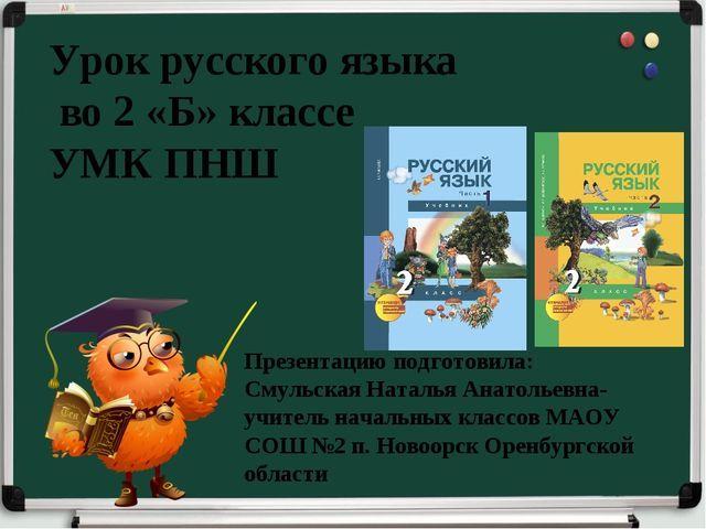 Скачать бесплатно книгу с конспектами уроков по рсскому языку 2 класс пнш