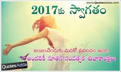 welcome 2017 telugu happy new year wishes
