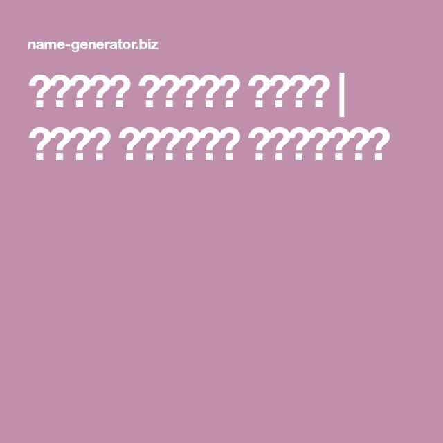 زخرفة اسماء ببجي مولد وزخرفة الأسماء Name Generator Math Names