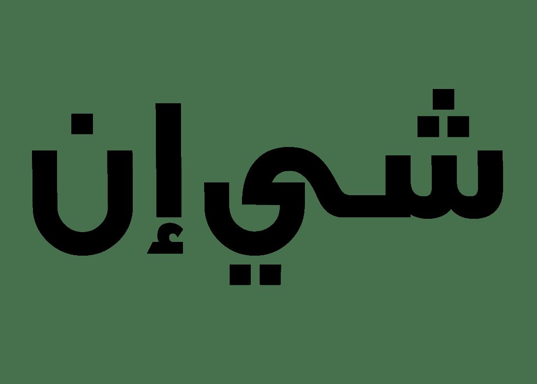 مواقع تسوق عربية Discounts Home Vimeo Logo Tech Company Logos Company Logo