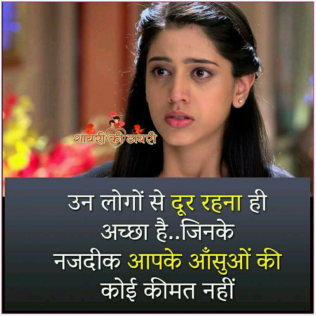 Sayeri Fine Crush Quotes Love Quotes Hindi Quotes