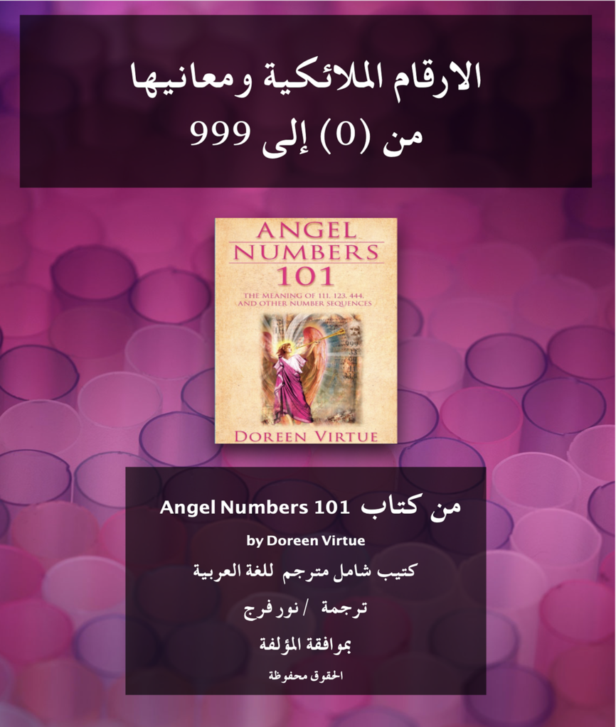 كتاب الأرقام الملائكية In 2021 Doreen Virtue Angels Cool Words Doreen Virtue