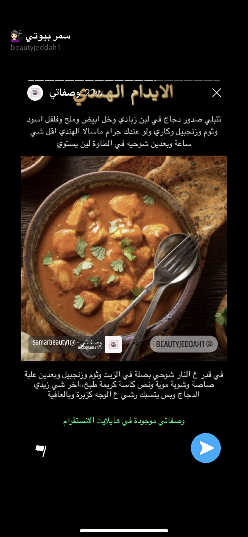 Pin By براءة حروف On اكلات2 Food Cooking Beef