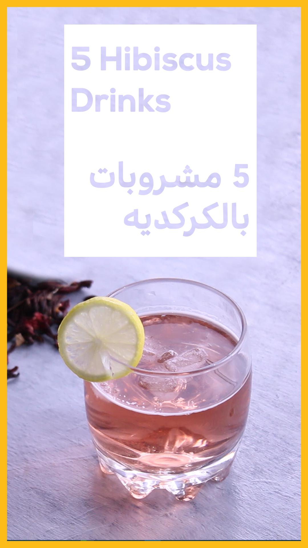 بالفيديو ٥ مشروبات لذيذة بالكركديه جربيها في رمضان Hibiscus Drink Glassware Tableware