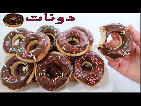 الدونات باسهل طريقة لن تتوقعها بدون قالب Donuts Youtube Food Desserts Doughnut
