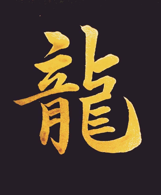龍】 ryuu dragon 🐉 自分の名前には「辰」こっちが入ってる 龍←こっちの ...
