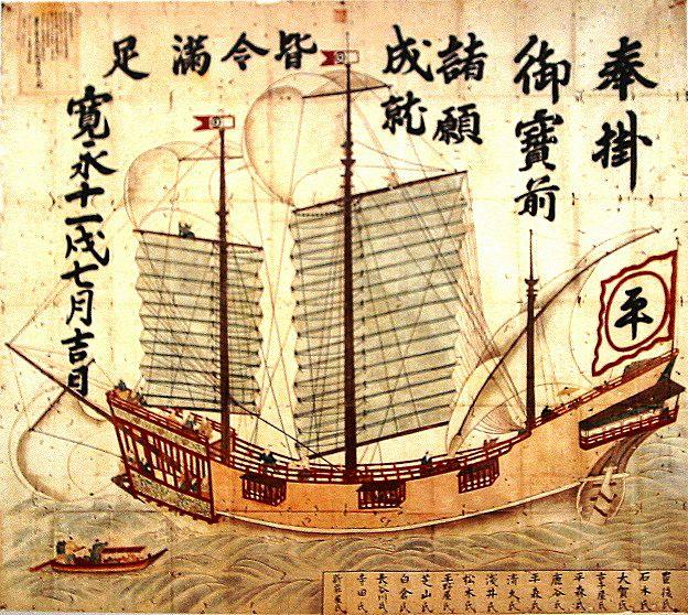 Una Nave shuinsen del 1634. Questo genere di navi fu usato per il commercio con l'Asia.