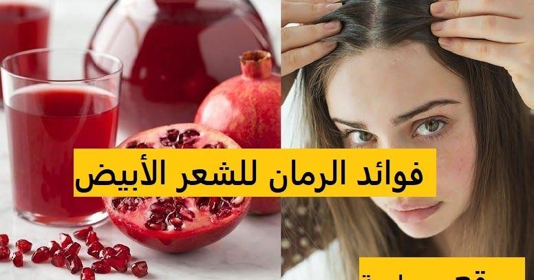 فوائد الرمان للشعر الأبيض Https Ift Tt 2ameysg Https Ift Tt 2te2pkv Pomegranate Hair White Hair