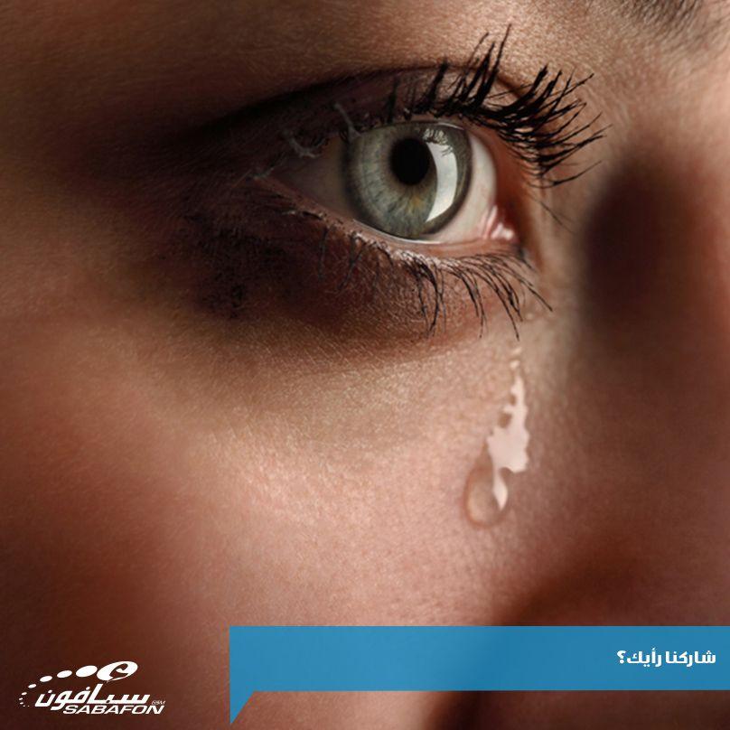 دموع الإنسان عند بكائه تحفز الجسم على إفراز مواد مسكنة للألم حيث يتم إفرازها من قبل المخ هل تعلم Nose Ring Nostril Hoop Ring Hoop Ring