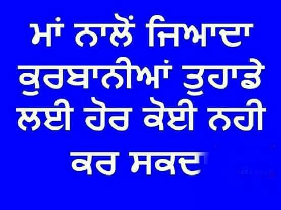 Pin by Ⓜänjöt KaüR on ♡ਅੰਮੀ-ਡੈਡ♡ | Hindi quotes