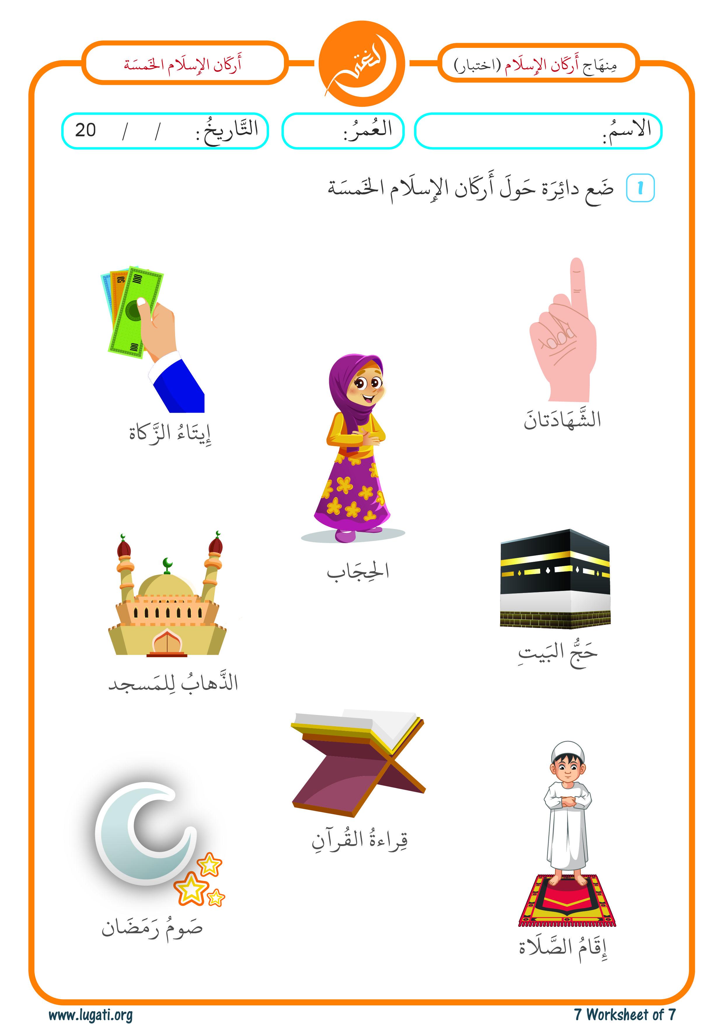 Pillars Of Islam 7