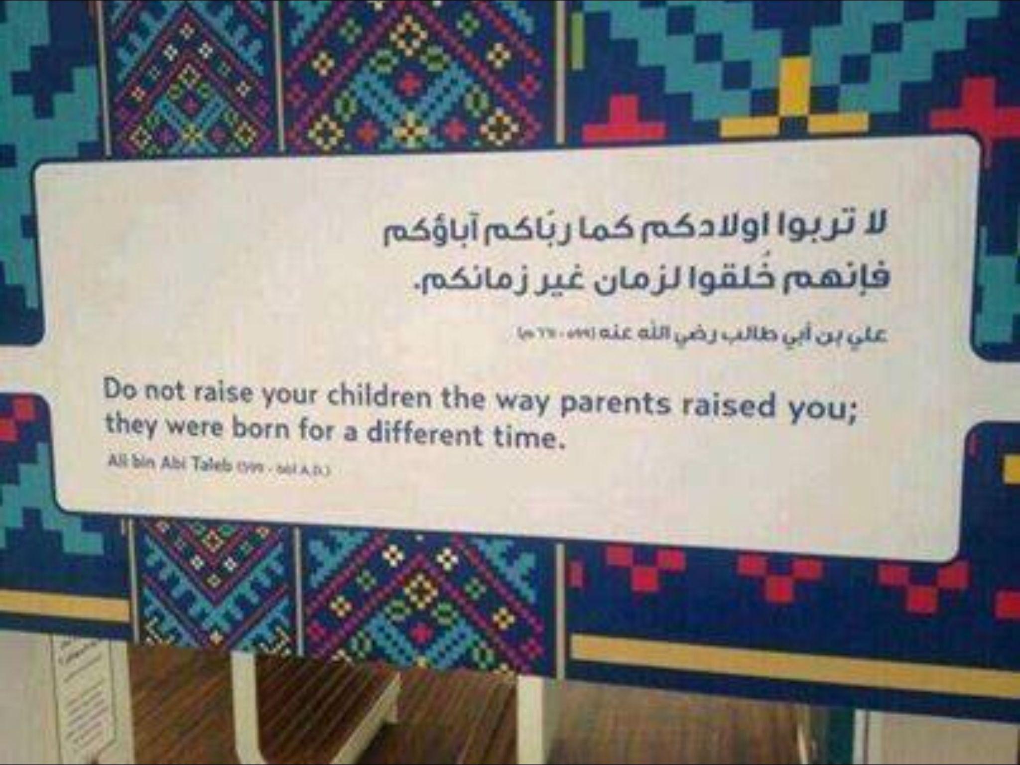 لا تربوا أولادكم كما رباكم آباؤكم فإنهم خلقوا لزمان غير زمانكم Wise Words Words Parenting Advice