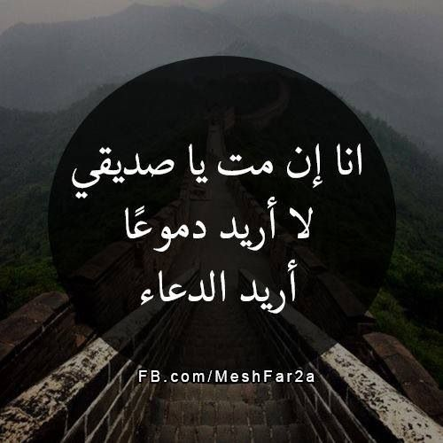 Pin By Nour Khaled On Arabic عربي Arabic Quotes Cool Words Arabic Poetry