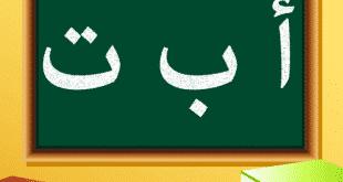 تحميل لعبة تعليم الحروف العربية للاطفال Symbols Letters Digit