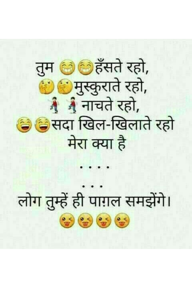 Funny Jokes For Whatsapp Hindi Jokes Image Whatsapp Jokes In Hindi In 2020 Fun Quotes Funny Sarcastic Quotes Funny Friendship Quotes Funny