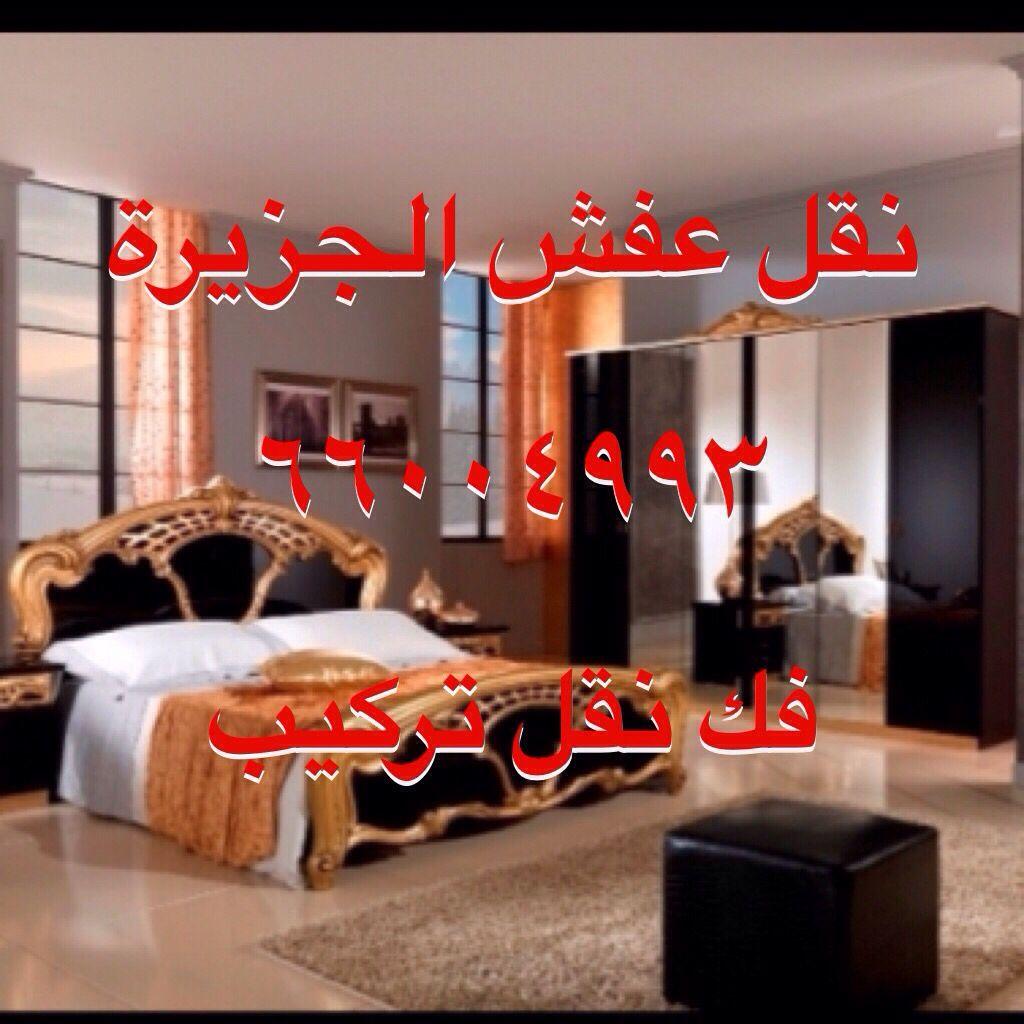 شركة نقل عفش الكويت الجزيرة نقل عفش جميع مناطق الكويت ت 66004993 66451362 Neon Signs Neon