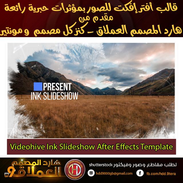 قالب أفتر إفكت رائع لعرض الصور بمؤثرات حبرية رائعة Videohive Ink Slideshow After Effects Template القالب يعرض الصور بشكل إحترافي كما يوج Hamada Photography Ink
