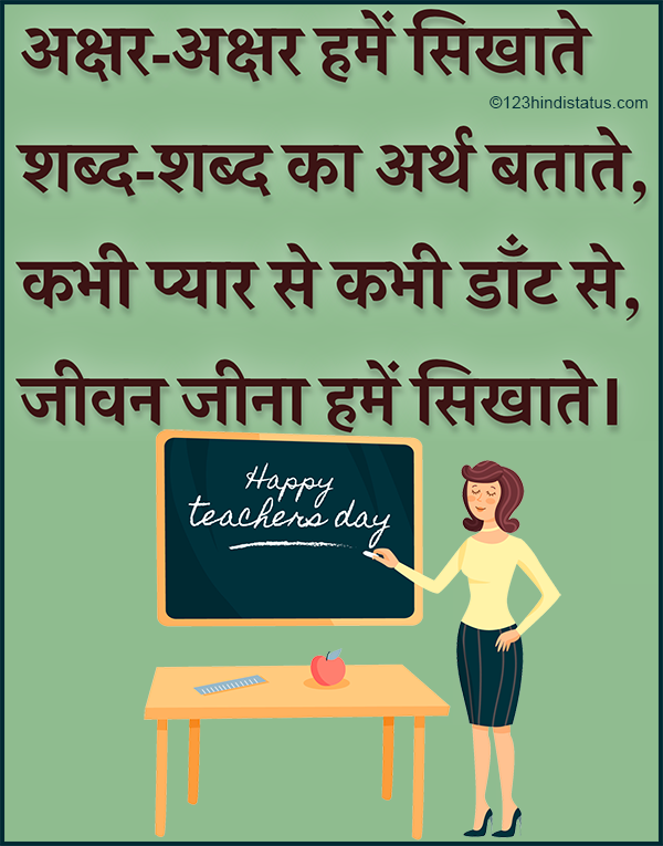 Teachers Day Quotes, Happy Teacher's Day Wishes | Hindi