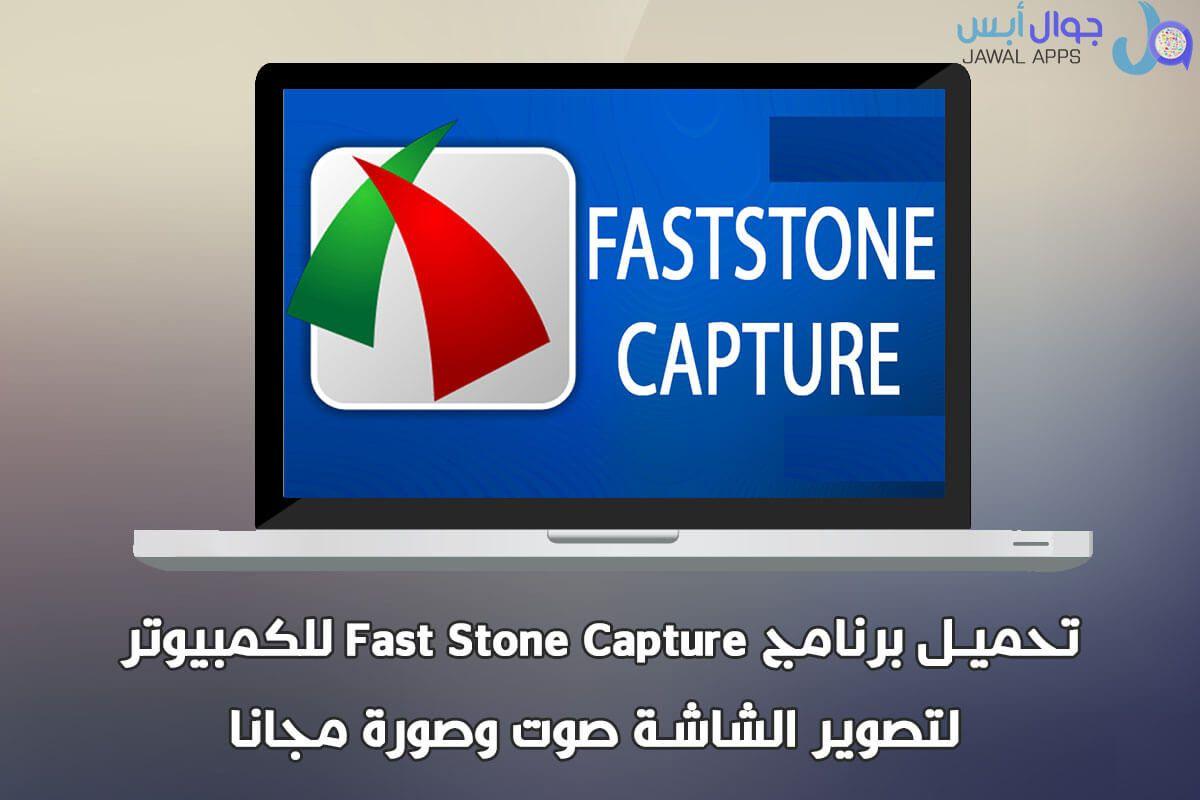 تحميل برنامج Fast Stone Capture لتصوير شاشة الكمبيوتر مجانا Tech Logos School Logos Georgia Tech Logo