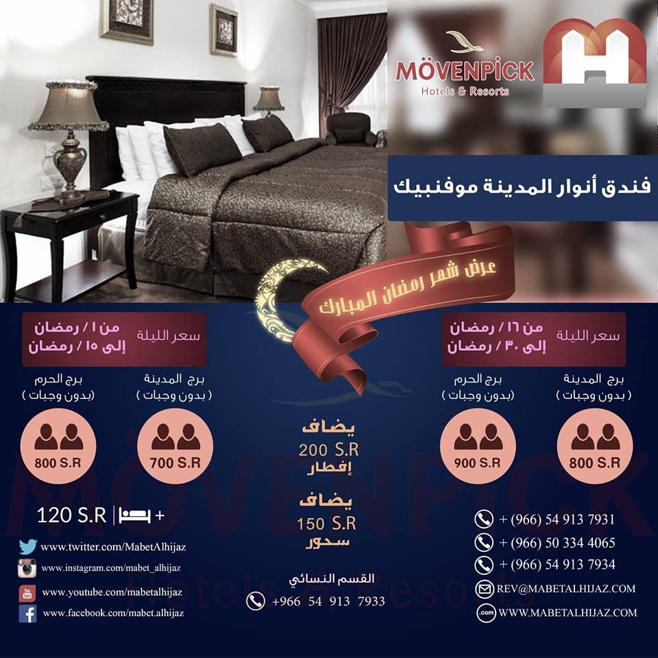 عروض مبيت الحجاز لشهر رمضان فندق انوار المدينة موفنبيك