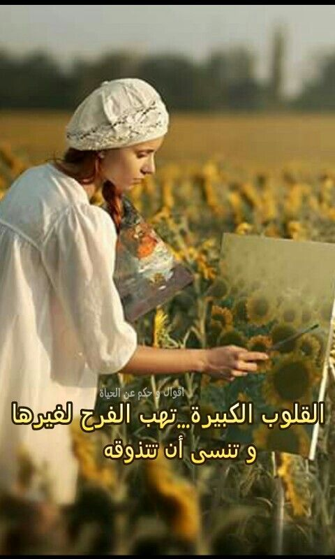 اقوال حكم كلمات قلوب عطاء حب Arabic Words Quotes Sayings
