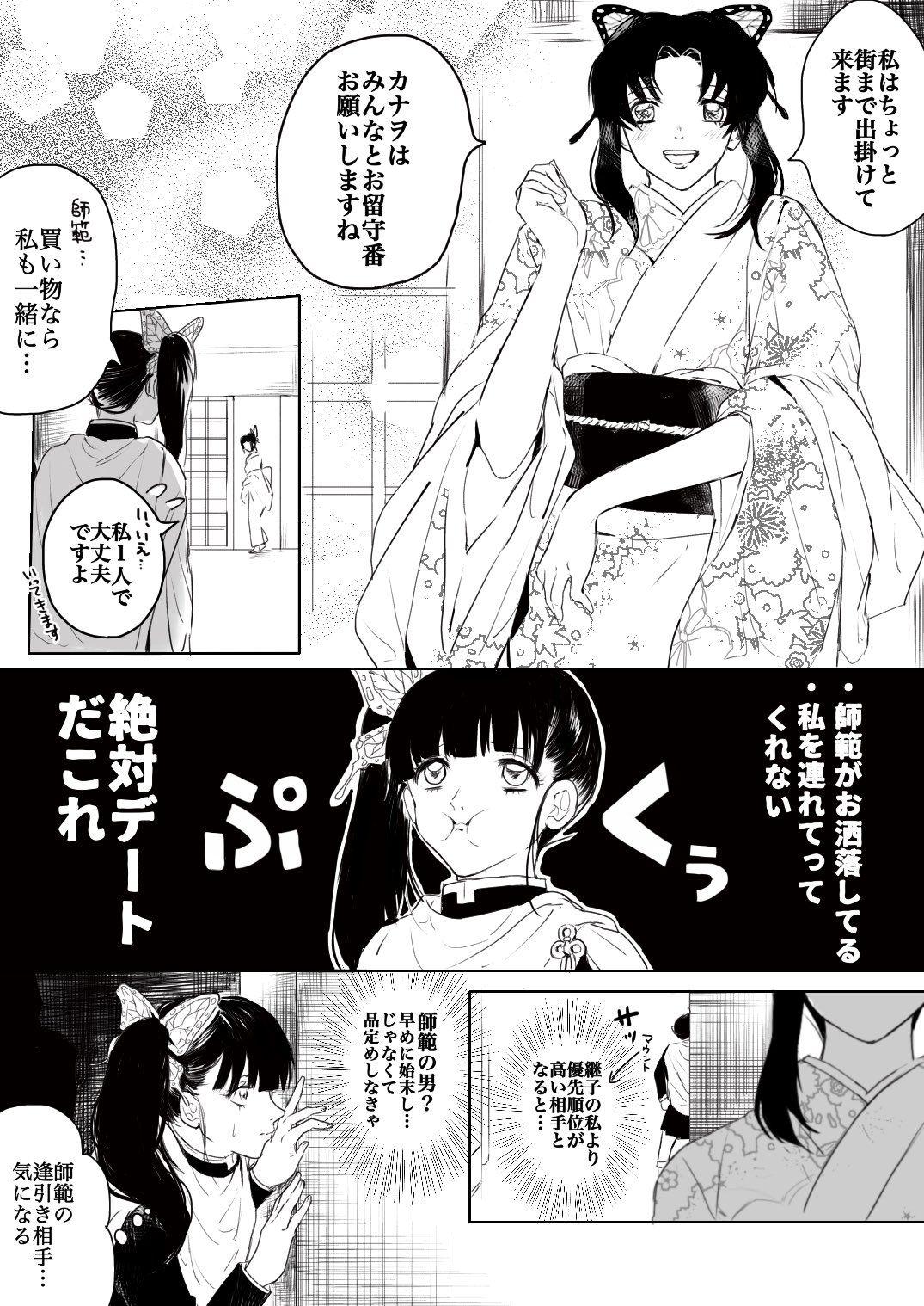 魅葱詩(みねぎし) on【2020】(画像あり) 漫画, 滅, 杉尾