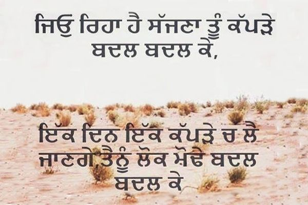 Truth Of Life Short Quotes In Punjabi Whatsapp Punjabi Status Inspiration Truth Of Life Images In Hd