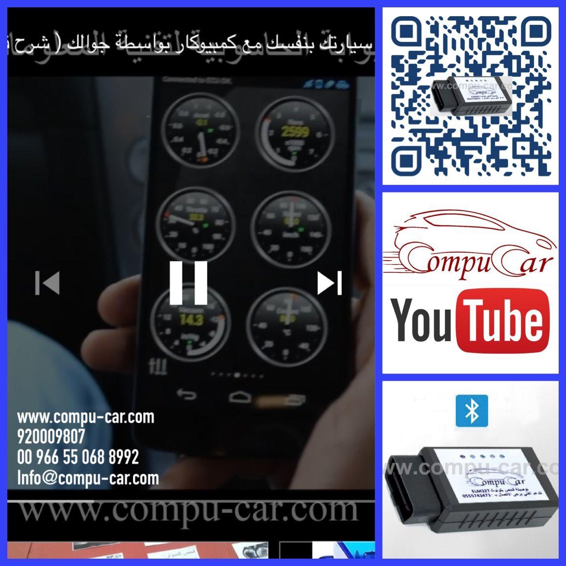 Obd Elm توصيلة فحص بلوتوث لفحص كومبيوتر المحرك واستخراج الأعطال عن طريق الهاتف الجوال Mobile Connector For Diagnostic Car Via Bluetooth Info Gear Stick