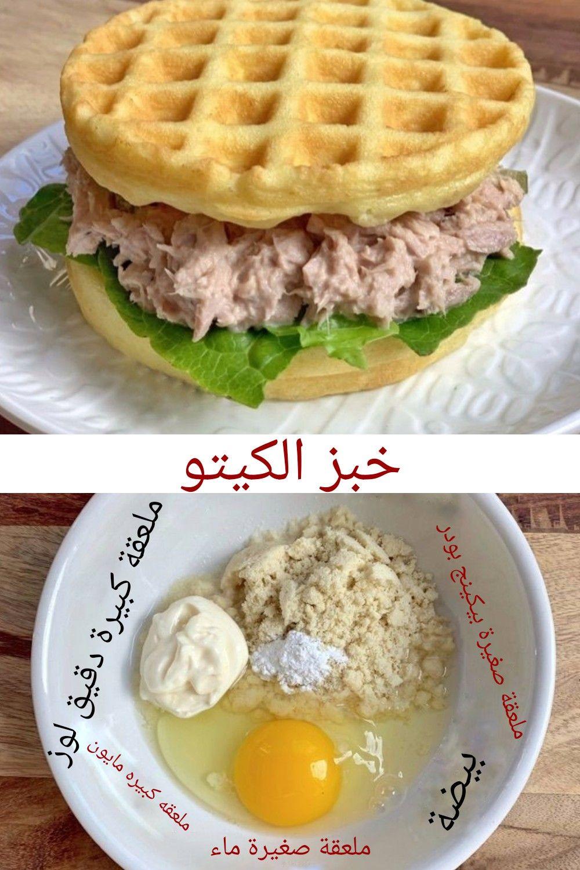 خبز الكيتو اللذيذ Keto Desert Recipes Keto Diet Food List Keto Recipes Easy