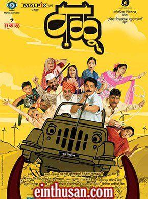 elizabeth ekadashi marathi movie u torrent
