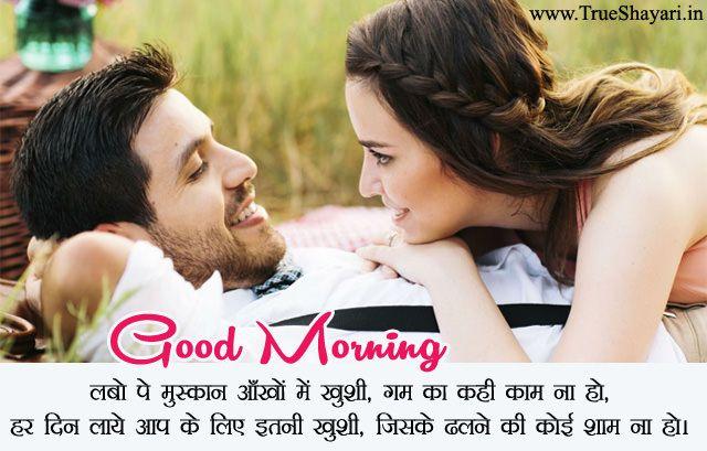 Romantic Good Morning Wishes For Gf Bf Couple Hindi Love Shayari Images In 2020 Good Morning Kiss Images Good Morning Love Good Morning Romantic