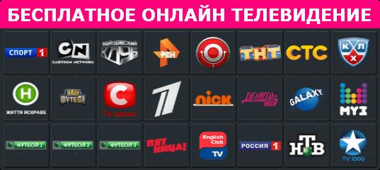 vse-sputnikovoe-televidenie-kanali-onlayn