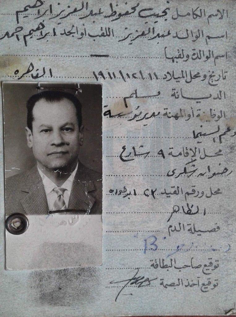 سعد زغلول مفيش فايدة